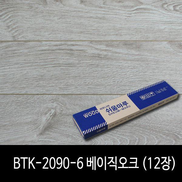 쉬움강화마루셀프바닥난방 BTK-2090-6베이직오크(12장)