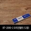 쉬움강화마루 셀프바닥난방 BT-2090-2오리진월렛(12장)