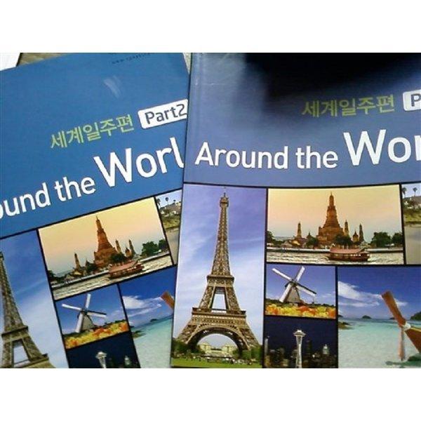 입으로 배우는 진짜 미국 영어  - 세계일주편 Around the World /(두권/실전UP
