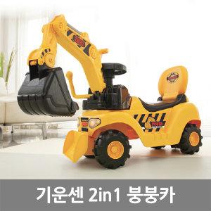 기운센 2 in 1 포크레인 집게차 중장비 유아 붕붕카