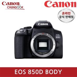 (캐논공식총판)최신 EOS 850D BODY(출시이벤트)