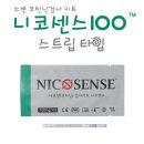 니코센스100 나노그램 스트립 니코틴검사 흡연검사
