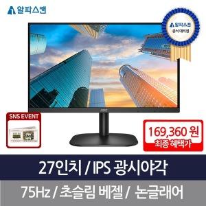 AOC 27B2 보더리스 75 시력보호 무결점 모니터/61.2cm