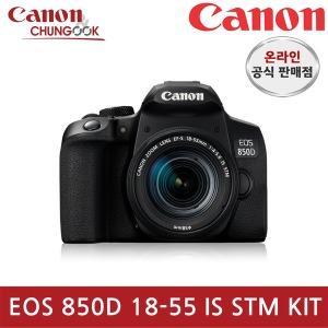 (캐논공식총판)정품 EOS 850D 18-55 IS STM KIT빛배송