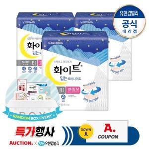 화이트 입는오버나이트M 8매X3/생리대/팬티형 /증정