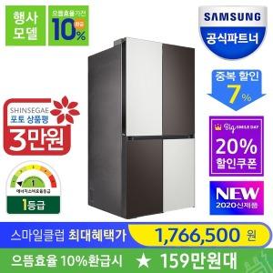 으뜸효율10%환급 비스포크 냉장고 RF85T9111AP 메탈