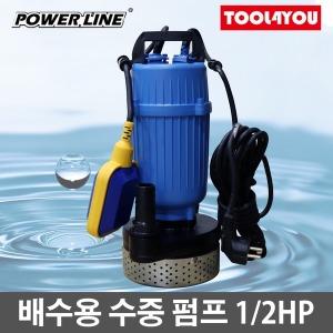 파워라인 배수용 수중 펌프 1/3HP 250W 자동 PSP-250A
