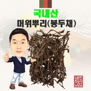 국내산 머위뿌리(봉두채) 300g (경북 영천) 국산