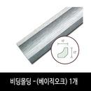 쉬움강화마루 셀프바닥난방 비딩몰딩-베이직오크(1개)