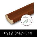 쉬움강화마루 셀프바닥난방 비딩몰딩-오리진오크(1개)
