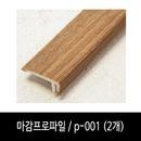 쉬움강화마루 셀프바닥난방 마감프로파일/p-001(2개)