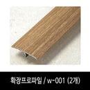 쉬움강화마루 셀프바닥난방 확장프로파일/w-001(2개)