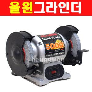 KSD 올윈 탁상그라인더 AGF-5000 5200049 벤치그라인 J