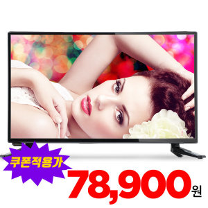 20인치TV 텔레비전 LED 티비 TV 모니터 HD M