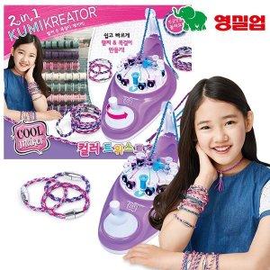KUMI KREATOR 컬러 트위스트 팔찌목걸이메이커 /팔찌메이커 목걸이메이커 만들기세트