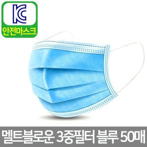 일회용 마스크 3중필터 50매 블루
