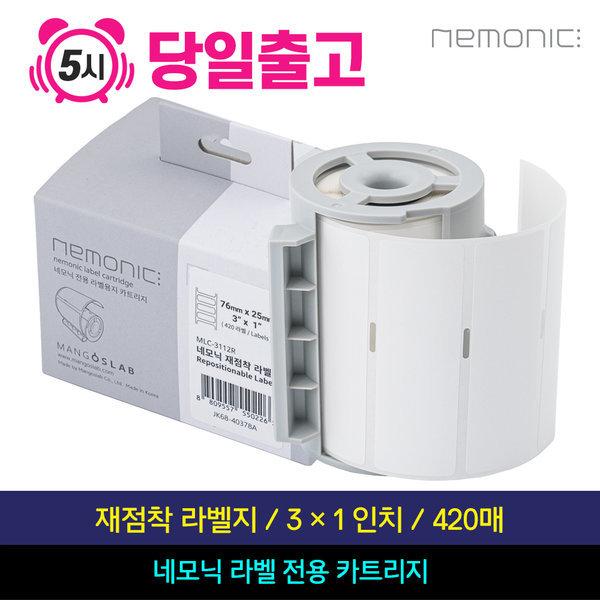 네모닉 라벨 전용카트리지 3x1인치 420매 +인증점+