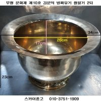 놋그릇 방짜 유기 김문익 방자유기 쌀불기 생미 2되