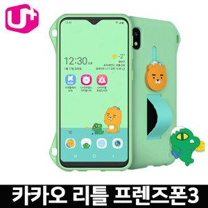 카카오리틀프렌즈폰3 / LGU+ 신규 키즈22 요금제 공시