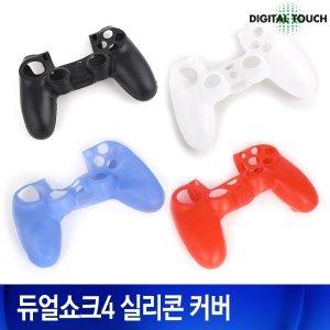 테크라인 PS4 듀얼 쇼크 4 실리콘 커버