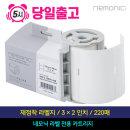 네모닉 라벨 전용카트리지 3x2인치 220매 +인증점+