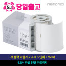 네모닉 라벨 전용카트리지 3x3인치 150매 +인증점+