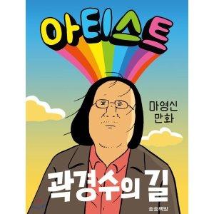 아티스트 : 곽경수의 길  마영신 마영신