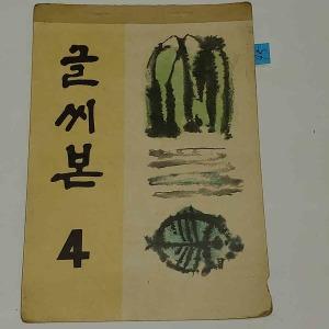 국민학교 교과서 (95) 1969년 글씨본 4학년