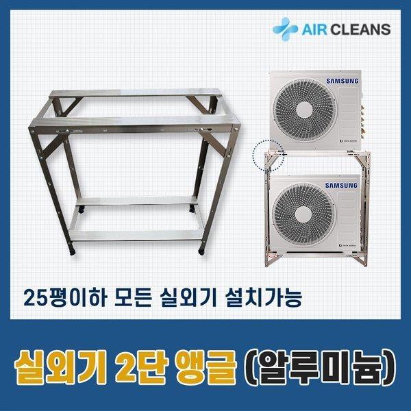 (에어클린스) 에어컨 실외기2단앵글(실외기2대 설치용/알루미늄/높이1200mm)