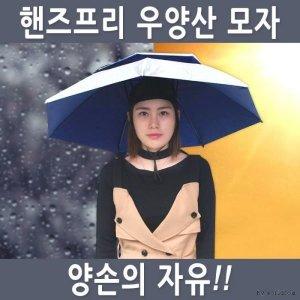 머리에쓰는 우산 모자 핸즈프리 낚시 파라솔 햇빛가리