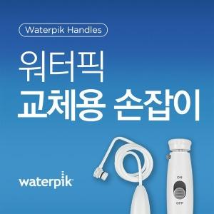 워터픽 교체용손잡이/워터픽 호스손잡이/워터픽 핸들