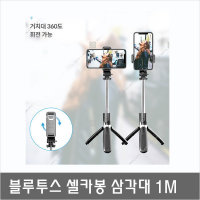 STBT-SF200 갤럭시S20 plus ultra 무선 삼각대 셀카봉