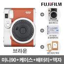 미니90 폴라로이드/즉석카메라 브라운+케이스+2종 선물