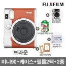 미니90 폴라로이드/카메라 /브라운/필름2P+케이스+2종