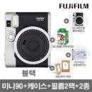미니90 폴라로이드/카메라 /블랙/필름2P+케이스+선물