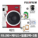 미니90 폴라로이드/카메라 /레드/필름2P+케이스+선물