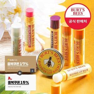 버츠비 모이스춰라이징 립밤 x2 (택1)