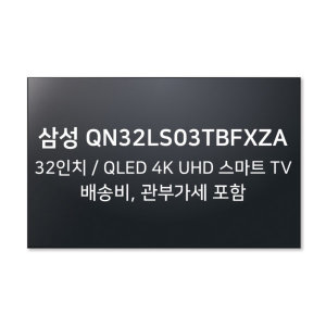 (새제품)QN32LS03T 32인치 QLED 4K UHD TV (2020 new)