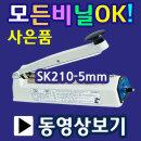모든비닐2초 SK210-5mm 포장실링기 열실링기 핸드실러
