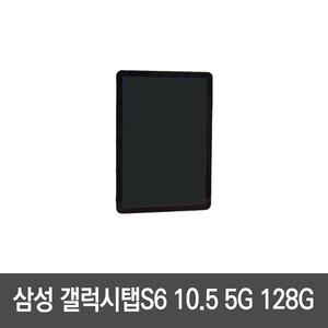 삼성 갤럭시탭S6 10.5 5G 128GB (북커버 패키지) - FC