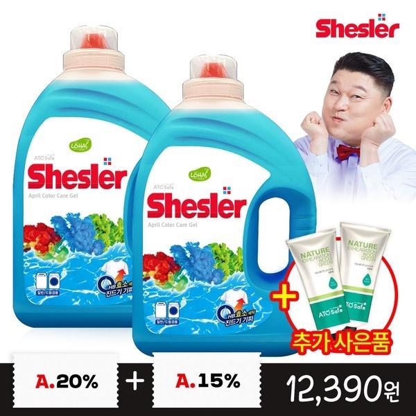 3배 고농축 액체 세탁세제 에이프릴 3.05L X 2개 +증정