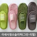 극세사청소슬리퍼(그린-리필) 걸레슬리퍼 청소신발