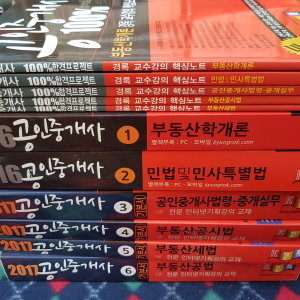 경록 공인중개사 기본서 전6권/경록