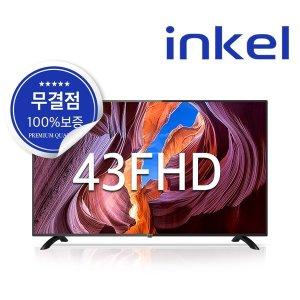108cm(43) FHD TV 직영AS 무결점보증 설치무료