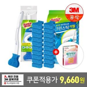 크린스틱 변기청소 핸들+리필 올인원 21입+사은품 증정