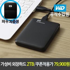 WD정식판매점_Elements Portable 2TB 외장하드