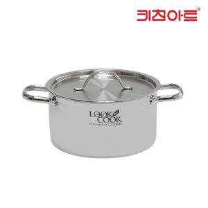 키친아트 룩앤쿡 통3중 IH 스텐냄비 20양수