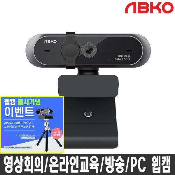 APC930 FHD 웹캠 화상카메라 방송 온라인강의 회의