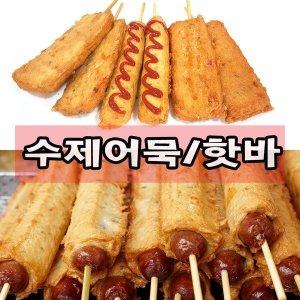 무료배송/수제어묵바/핫바10종모음/새우맛스틱/문어바