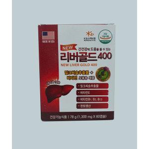 리버골드400 60캡슐 2개월 밀크시슬 간영양제 간장제